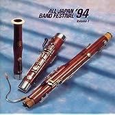 日本の吹奏楽'94(1)中学校