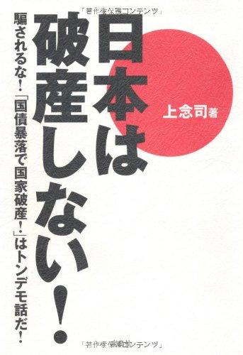 日本は破産しない!〜騙されるな!「国債暴落で国家破産!」はトンデモ話だ!