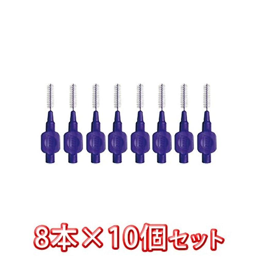 ポジティブボスペナルティテペ 歯間ブラシ 8本入×10袋 パープル 1.1mm
