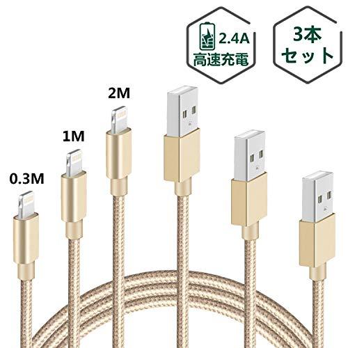 ライトニング USB ケーブル iPhone充電 ケーブル【3本セット0.3M+1M+2M】YooGoo lightning アイフォン 充電...