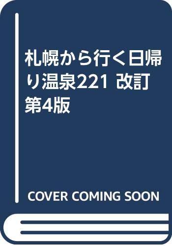 札幌から行く日帰り温泉221 改訂第4版の詳細を見る