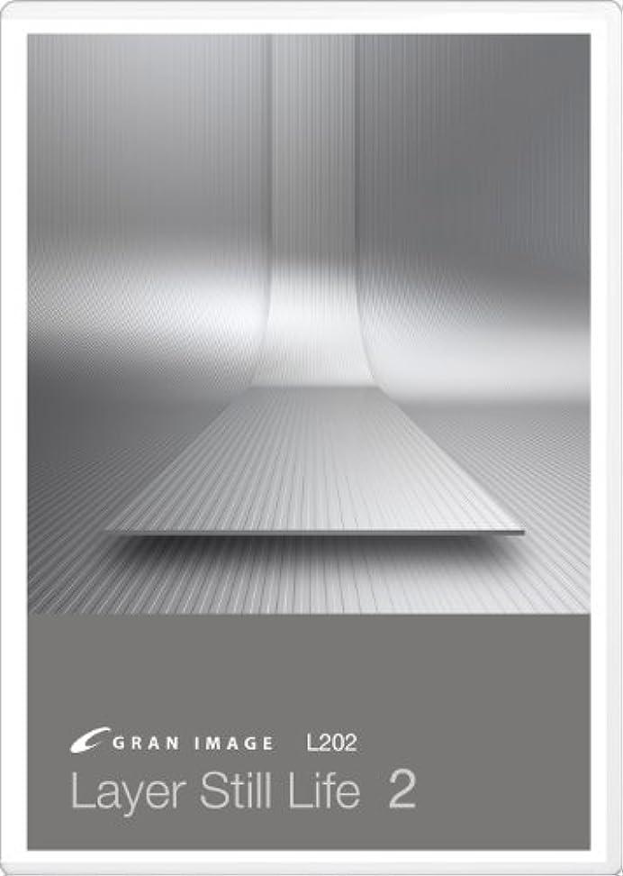 概して概要アークグランイメージ L202 レイヤースティルライフ 2(ロイヤリティフリーレイヤー素材集)