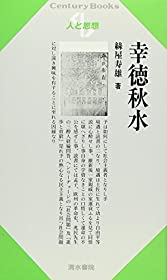 幸徳秋水 (センチュリーブックス 人と思想 51)