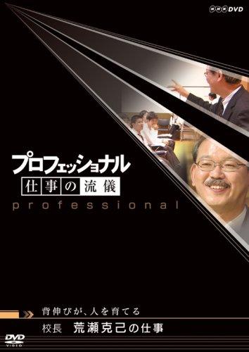 プロフェッショナル 仕事の流儀 背伸びが、人を育てる 校長 荒瀬克己の仕事 [DVD]