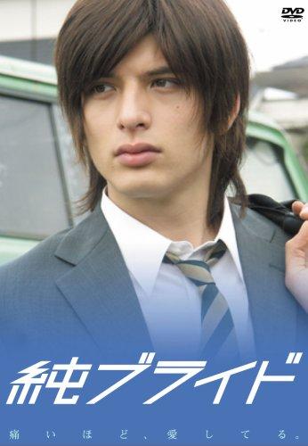 純ブライド [DVD]