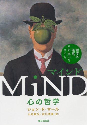 マインド―心の哲学の詳細を見る