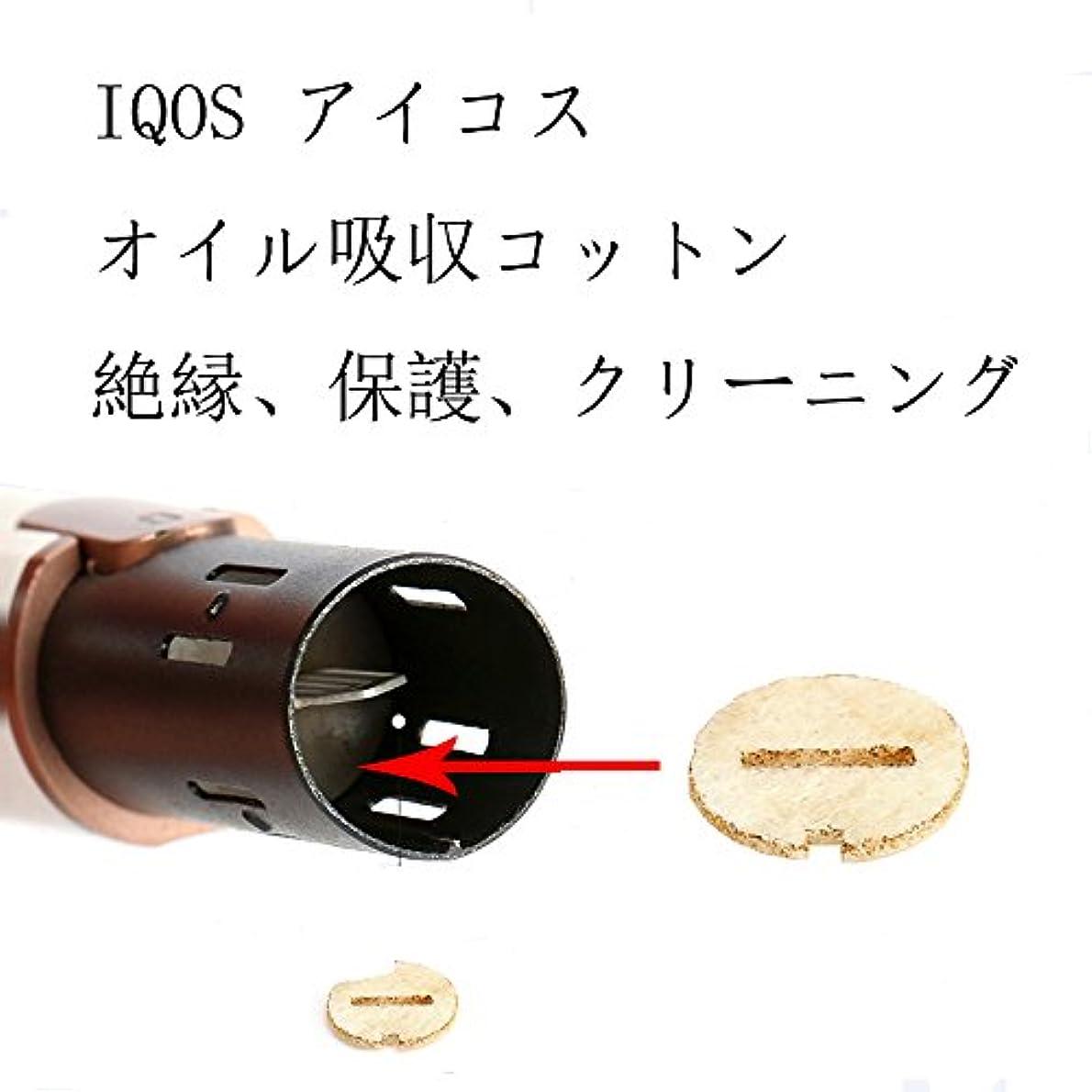 ラダ登録する世論調査Jun 30枚/セット IQOS アイコス 清潔マット/油吸収マット/タール油が加熱棒内部に浸入することを防止します