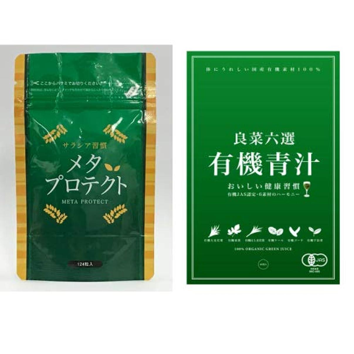 寝具習字民主主義ダイエット 肥満予防サプリメント(メタ?プロテクト124粒/青汁32包)2点セット