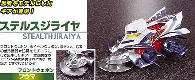 クラッシュギア CGV-015SBS ステルスジライヤ