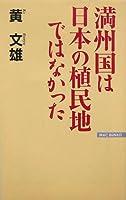 満州国は日本の植民地ではなかった (ワックBUNKO)