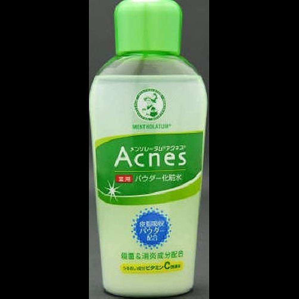 パトロール石鹸学期【まとめ買い】メンソレータム アクネス 薬用 パウダー 化粧水 ×2セット