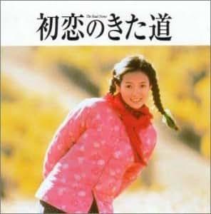 「初恋のきた道/あの子を探して」オリジナル・サウンドトラック