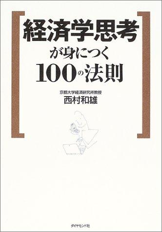 経済学思考が身につく100の法則 (Kei books)の詳細を見る