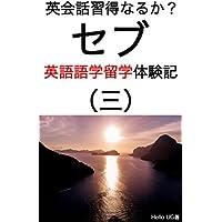 英会話習得なるか?セブ英語語学留学体験記(三)
