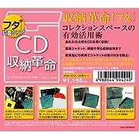 CD収納革命 フタ+(片面クリア) 25枚セット / disk union