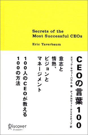 CEOの言葉100の詳細を見る