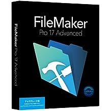 ファイルメーカー FileMaker Pro 17 Advanced アップグレード