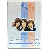 First Cast Vol.2 声優編