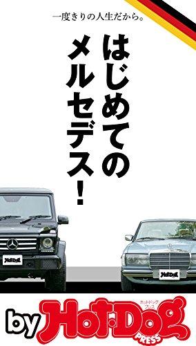 バイホットドッグプレス はじめてのメルセデス! 2017年12/8号 [雑誌] by Hot?Dog PRESS