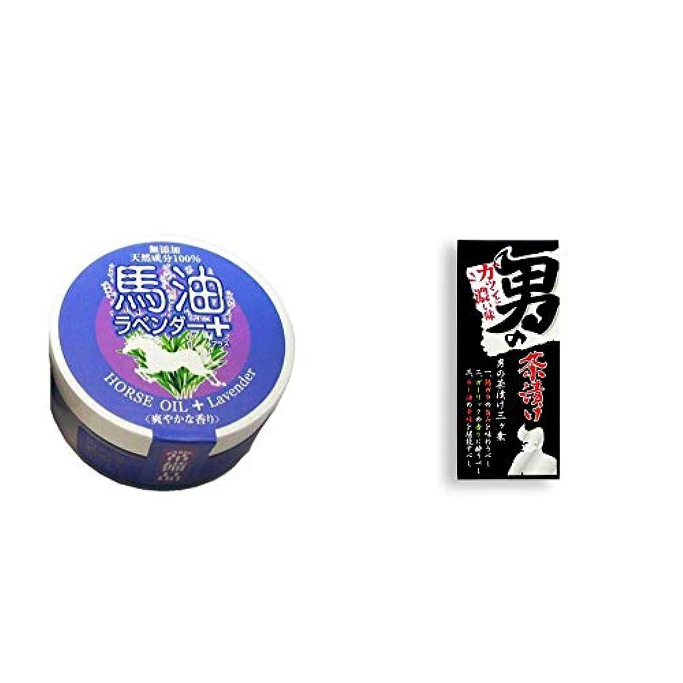 [2点セット] 無添加天然成分100% 馬油[ラベンダー](38g)?男の茶漬け(4.8g×8袋)