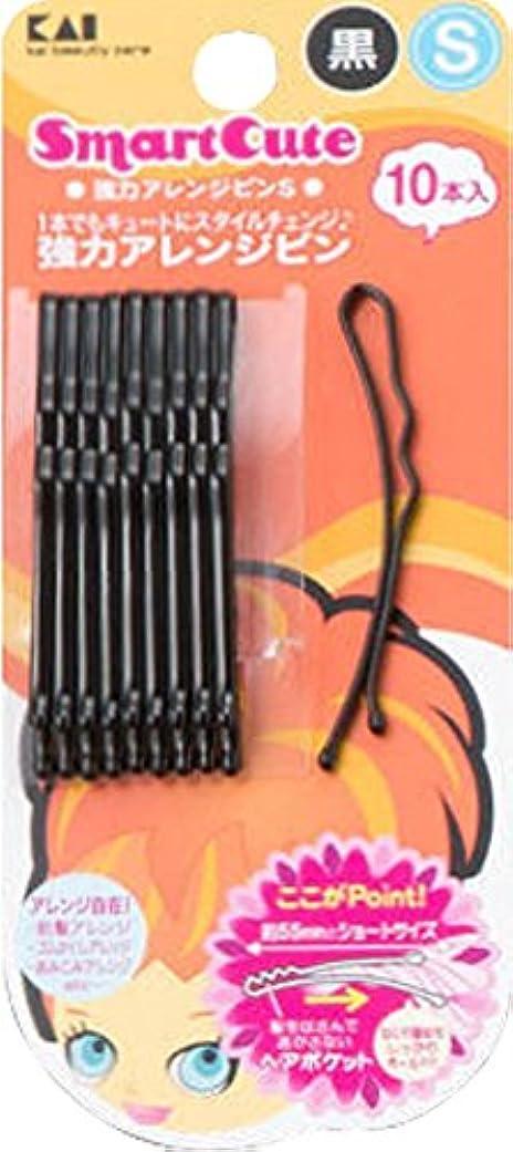 稚魚独創的考案するHC0340SC 強力アレンジピンS 黒