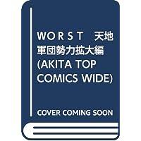 WORST 天地軍団勢力拡大編 (AKITA TOP COMICS WIDE)