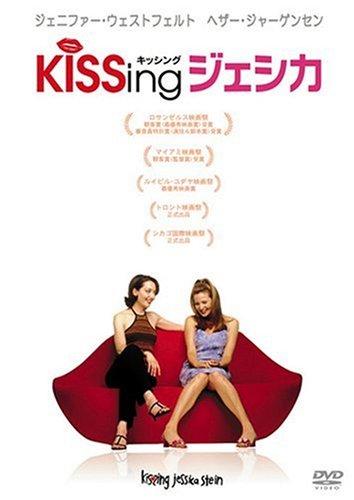 KiSSingジェシカ [DVD]の詳細を見る