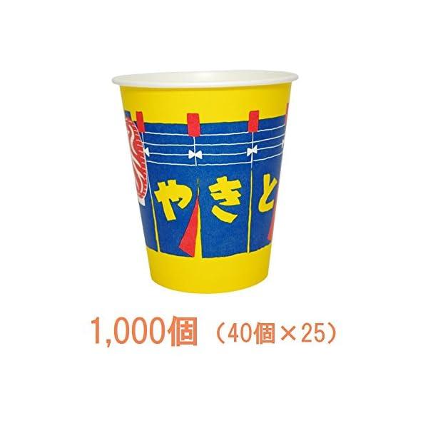 日本デキシー 業務用イベントカップ 16やきと...の紹介画像2
