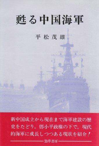 甦る中国海軍