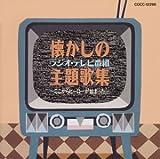 懐かしのラジオ・テレビ番組主題歌集〜ここからヒーローが始まった〜