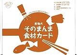実物大・そのまんま食材カード (たのしい食育教材シリーズ)