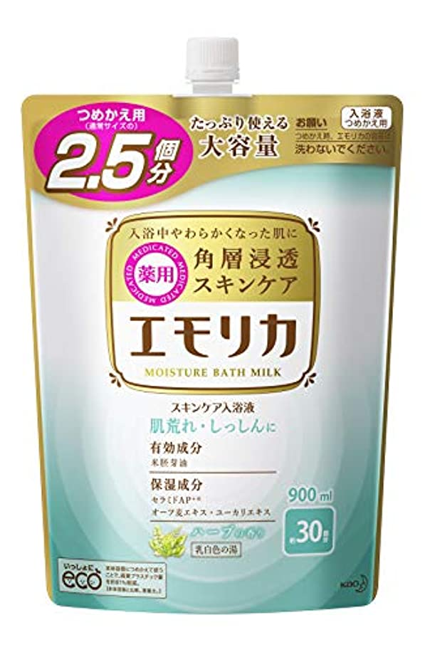 事実上因子騒【大容量】エモリカ 薬用スキンケア入浴液 ハーブの香り つめかえ用900ml 液体 入浴剤 (赤ちゃんにも使えます)