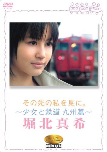 その先の私を見に。~少女と鉄道 九州篇~堀北真希 [DVD]