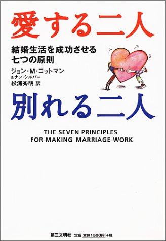 愛する二人別れる二人―結婚生活を成功させる七つの原則の詳細を見る