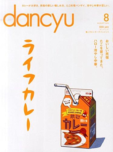 dancyu2015年8月号