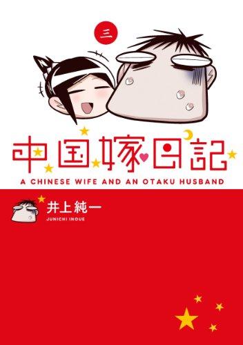 ホリエモンVS井上純一 対談03:『中国嫁日記』がどう始まり、いかにしてヒットしたか?