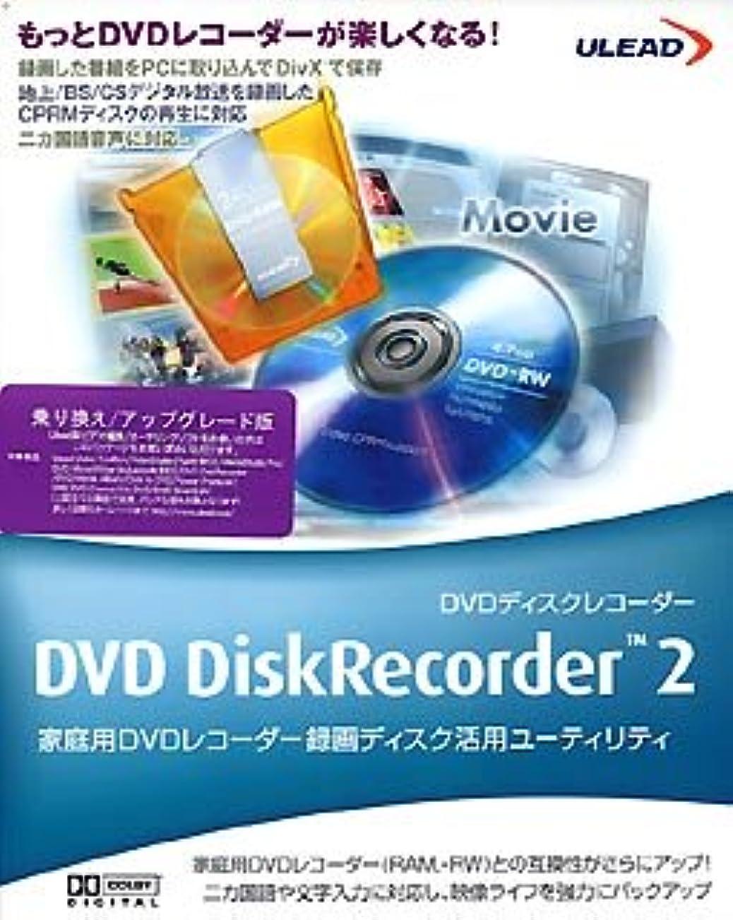 インタラクションわざわざ類推DVD DiskRecorder 2 乗り換え/アップグレード版