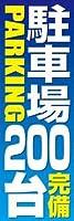 のぼり旗スタジオ のぼり旗 駐車場200台完備001 通常サイズ H1800mm×W600mm
