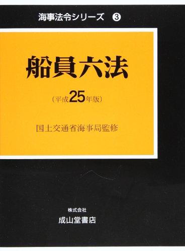 船員六法 平成25年版 (海事法令シリーズ 3)