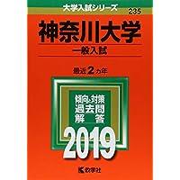 神奈川大学(一般入試) (2019年版大学入試シリーズ)