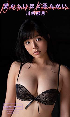【デジタル限定】川村那月写真集「愛おしいほど柔らかい」 週プレ PHOTO BOOK