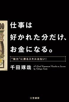 """[千田 琢哉]の仕事は好かれた分だけ、お金になる。―――魅力""""に勝るスキルはない! 三笠書房 電子書籍"""