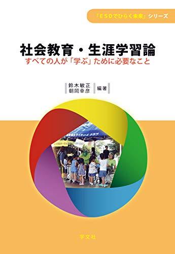 社会教育・生涯学習論:すべての人が「学ぶ」ために必要なこと (「ESDでひらく未来」シリーズ)