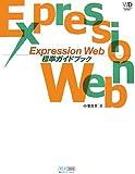 Expression Web 標準ガイドブック (Web Designing BOOKS)