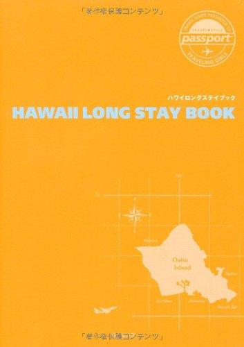 ハワイロングステイブック (TRAVEL STYLE passport)の詳細を見る