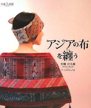アジアの布を纒う (布楽人双書)の詳細を見る