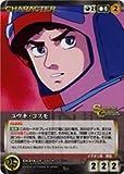 《Crusade》ユウキ・コスモ 【R】 CH-215R / サンライズクルセイド第20弾~来光の盟友~ シングルカード