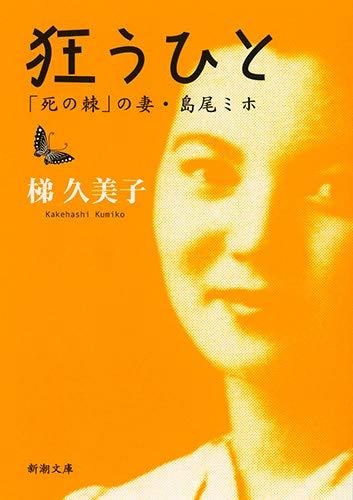 狂うひと :「死の棘」の妻・島尾ミホ