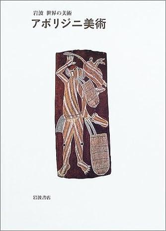 アボリジニ美術 (岩波 世界の美術)