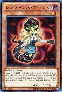 遊戯王OCG レプティレス・ナージャ DE04-JP091-N デュエリストエディション4 収録カード